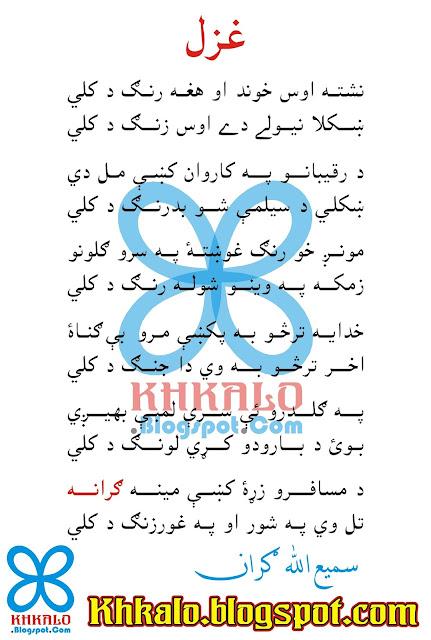 Sami Ullah Gran Pashto Ghazal