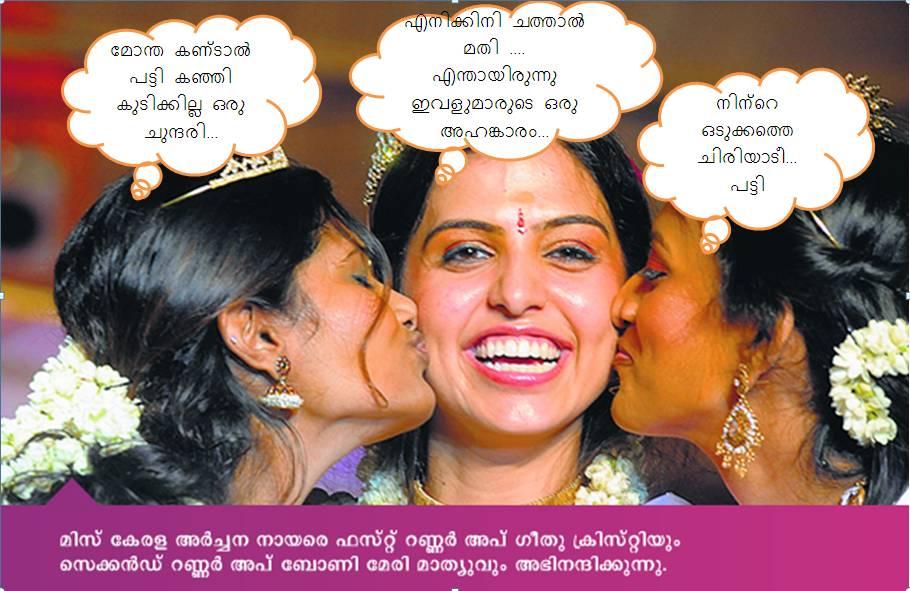 Miss Kerala!!! | Daily Comics Blog