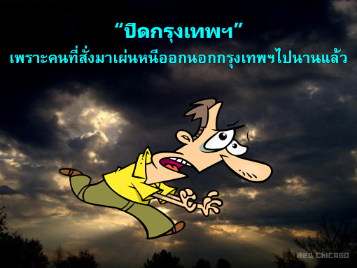 """ปิดกรุงเทพฯ"""