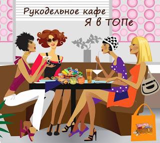 Ура, наша Квака в Топе Рукодельного кафе!