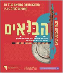 הבנאים/ מוזיאון מגדל דוד , ירושלים