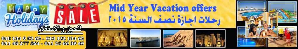 رحلات اجازة نصف السنة 2015