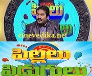 Pillalu Pidugulu Serial Online