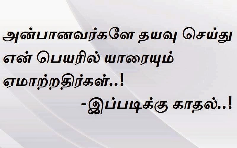 Ippadiku Kaadhal - Quotes in tamil