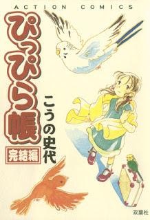 [こうの史代] ぴっぴら帳 第01-02巻
