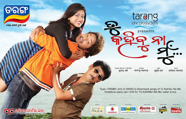 Tu Kahibu Na Mun (ତୁ କହିବୁ ନା ମୁଁ) - 2016 Romantic/Comedy Odia Film songs, videos, posters, review, wallpapers, mp3, trailer, release date, full movie download free