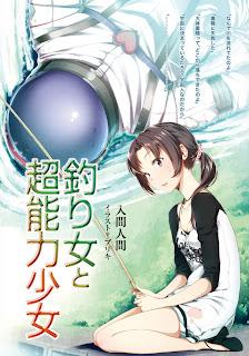 電波女と青春男 第01-08巻