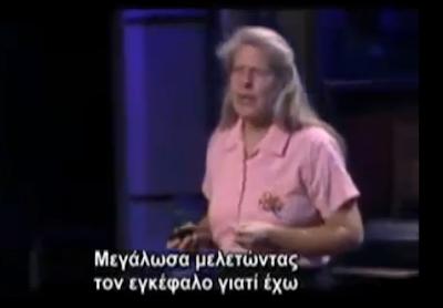 Mελετώντας τον Εγκέφαλο ! Συγκλονιστικό βίντεο !