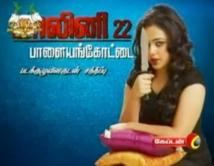 Malini 22 Palayankottai Team Interview  – Captain Tv Pongal Special Program Show 16-01-2014