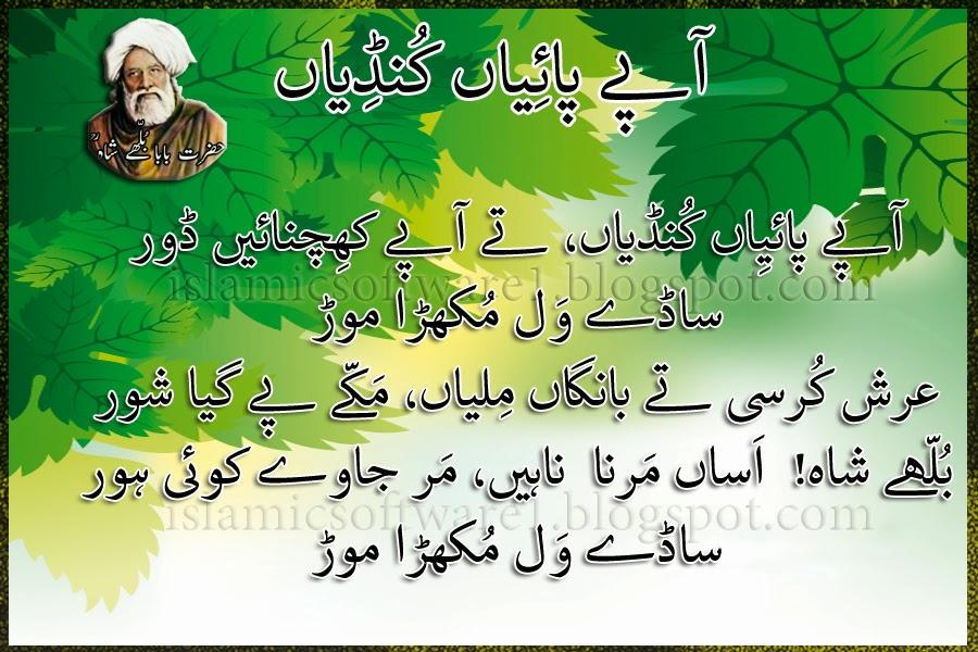 Kalam Hazrat Baba Bulleh Shah 1