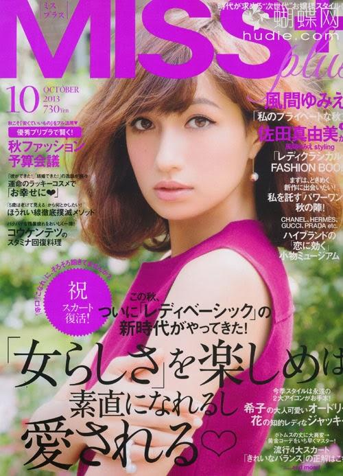 MISS (ミスプラス) October 2013 Mayumi Sada 佐田真由美