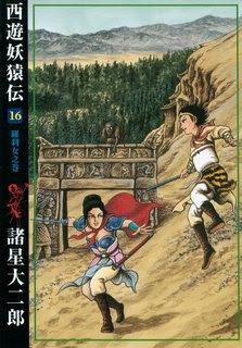 [諸星大二郎] 西遊妖猿伝 第01-16巻
