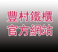 豐村鐵櫃 - 保險箱首選
