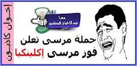 شبهات واضحة حول تواطؤ القضاة من أجل فوز مرسي بالرئاسة