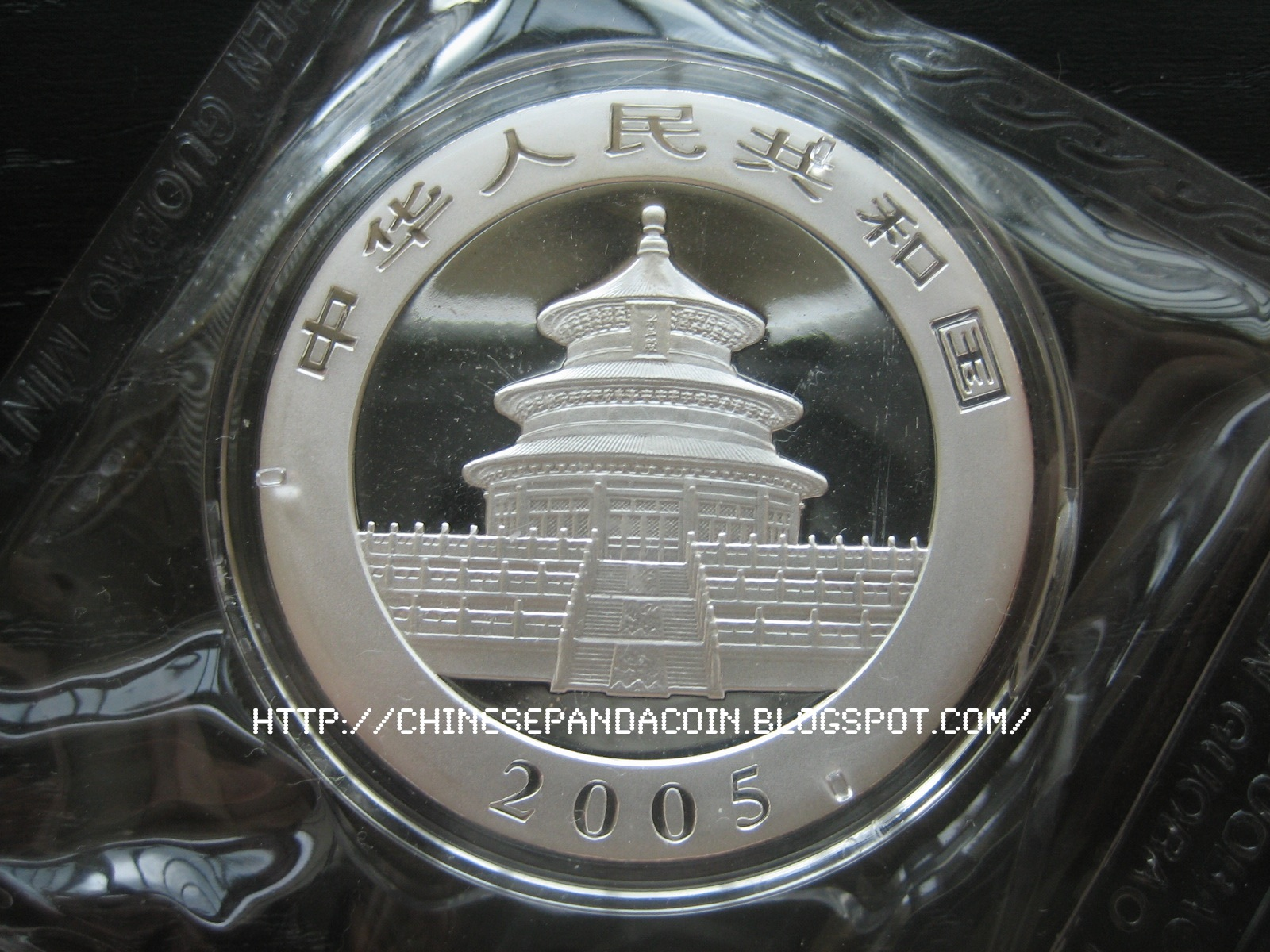 2005 Chinese Panda 1 oz Silver Coin Double Sealed