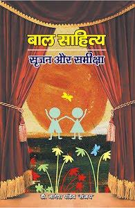 बाल साहित्य : सृजन और समीक्षा