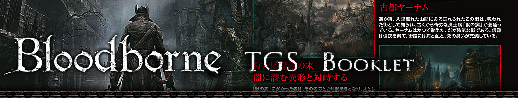 Bloodborne TGS 2014