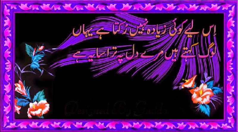 Saya E Dil SMS Shayari