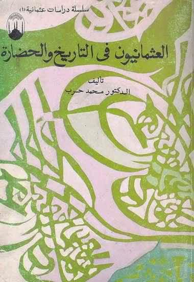 العثمانيون في التاريخ والحضارة - محمد حرب pdf