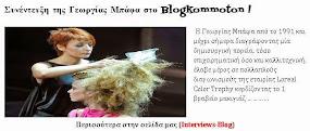 Συνέντευξη της Γεωργίας Μπάφα στο  Blogkommoton !