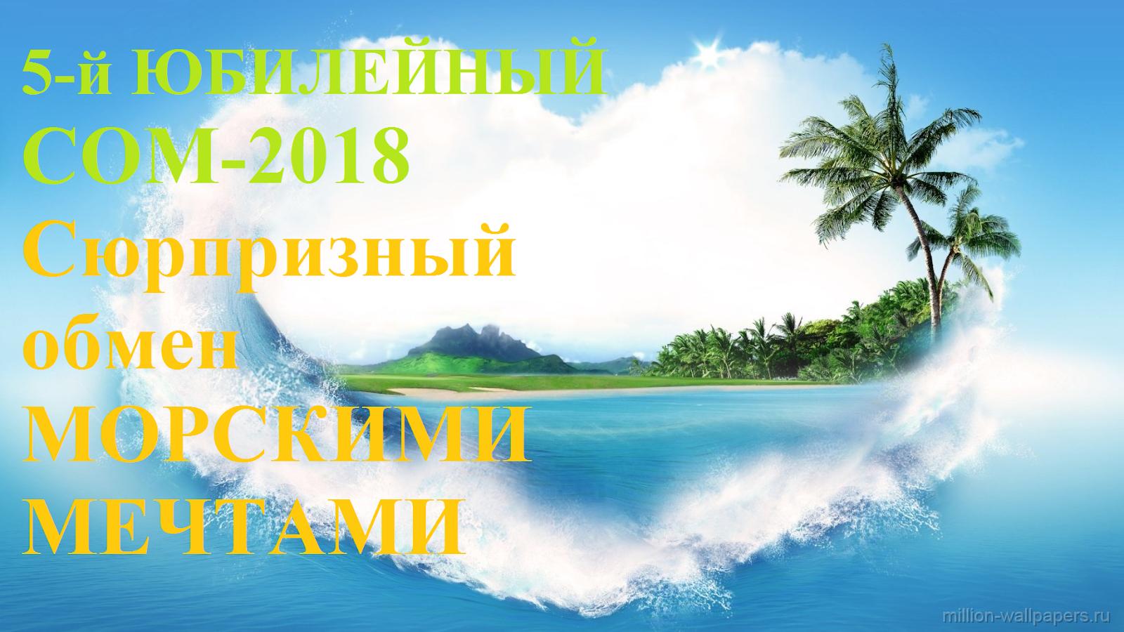 СОМ-2018