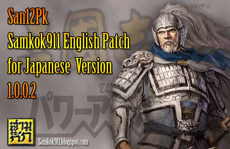 San12PK Samkok911 English Patch V.1.0.0.2