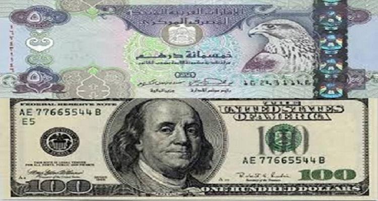 سعر الدولار في الإمارات اليوم الثلاثاء 19-1-2016