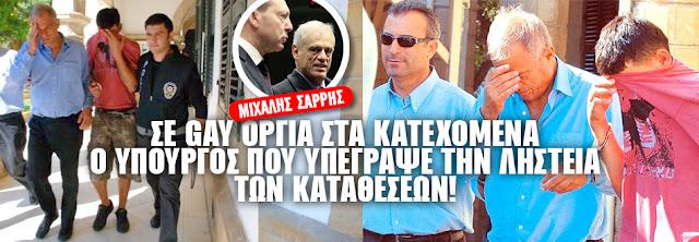 Ο υπουργός Οικονομικών της Κύπρου ο οποίος συνυπέγραψε την ληστεία των καταθέσων των Κυπρίων είχε συλληφθεί στα Κατεχόμενα σε gay όργια με ανήλικους