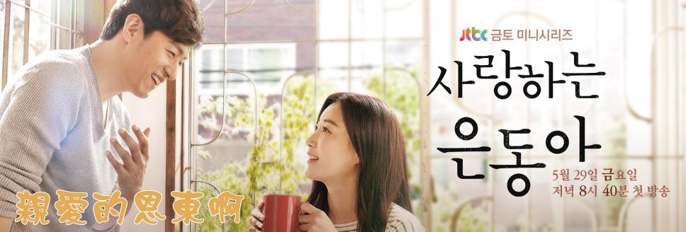 《韓劇 親愛的恩東啊》劇情&人物介紹~朱鎮模、金莎朗