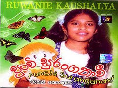 Punchi Suranganawi Sinhala Mp3 Songs - Ruwani Kaushalya