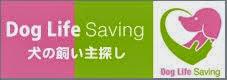 【Dog Life Saving】 実家の3代目の出身団体。里親さん募集中。
