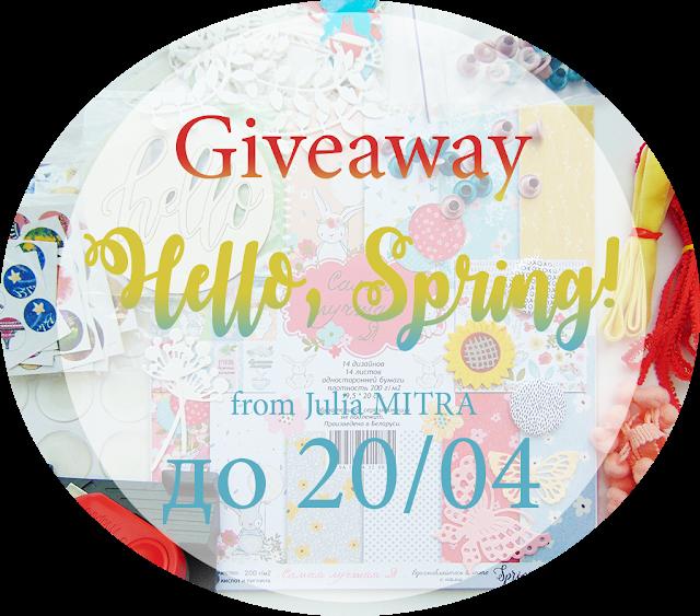 до 20 апреля конфетка от Юлии