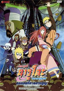 Naruto the Movie 7 ตอน หอคอยที่หายสาบสูญ