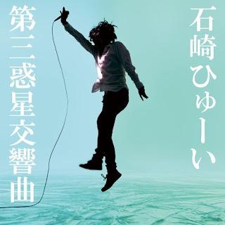 Huwi Ishizaki 石崎ひゅーい - Dai San Wakusei Kokyokyoku 第三惑星交響曲