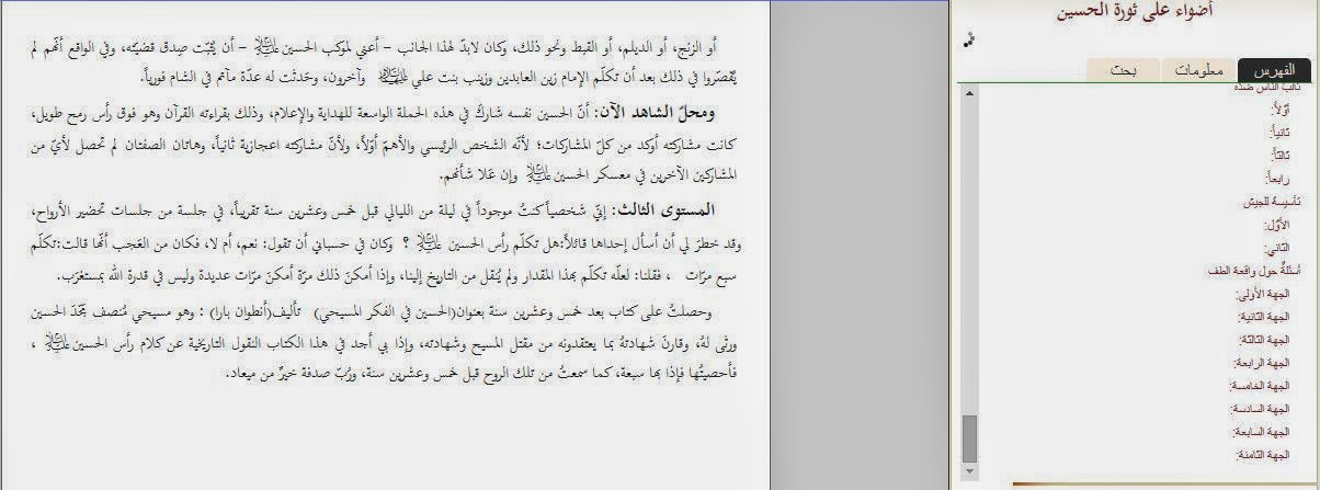 المرجع محمد محمد الصدر يحضر مجالس تحضير الأرواح والنواب لهم التقليد