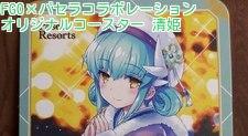 FGO×パセラコラボレーション オリジナルコースター 清姫