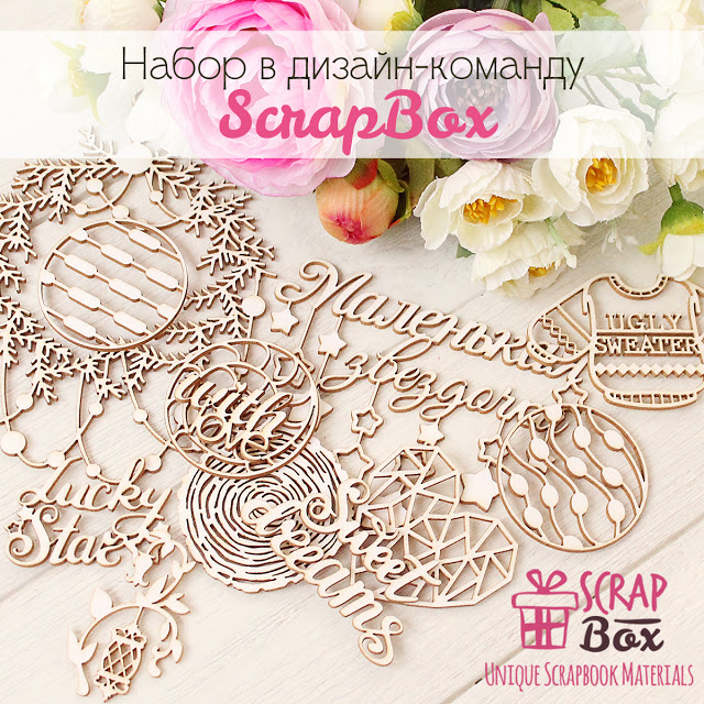 Хочу в ДК ScrapBox!