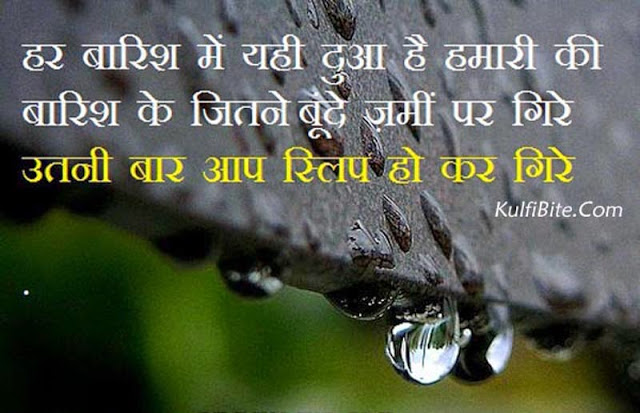 Funny Barsat Shayari in Hindi for Whatsapp Friends