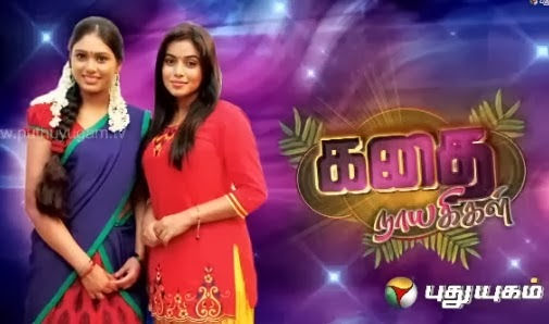 New Year Special : Kathai Nayagigal with Actress Manisha and Actress Poorna