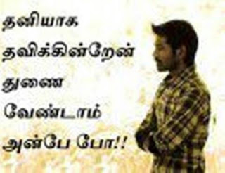 Tamil kathal tholvi kavidhaigal, soga kathal kavithai, love failure quotes with images
