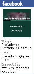 """""""Δεν κρύβουμε τίποτα, ούτε κρυβόμαστε από τίποτα"""", Δημήτρης Κωστούρος Δήμαρχος Ναυπλιέων"""