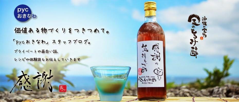 もろみ酢 沖縄
