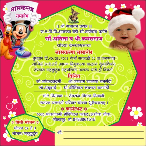 Barsa Invitation In Marathi Best Custom Invitation Template Ps