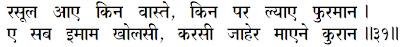 Sanandh by Mahamati Prannath - Chapter 20 - Verse 31