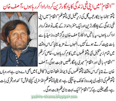 Asif Khan Latest News