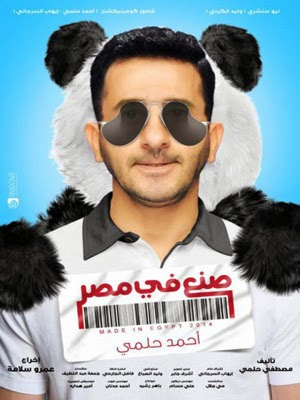 مشاهدة فيلم صنع فى مصر DvD