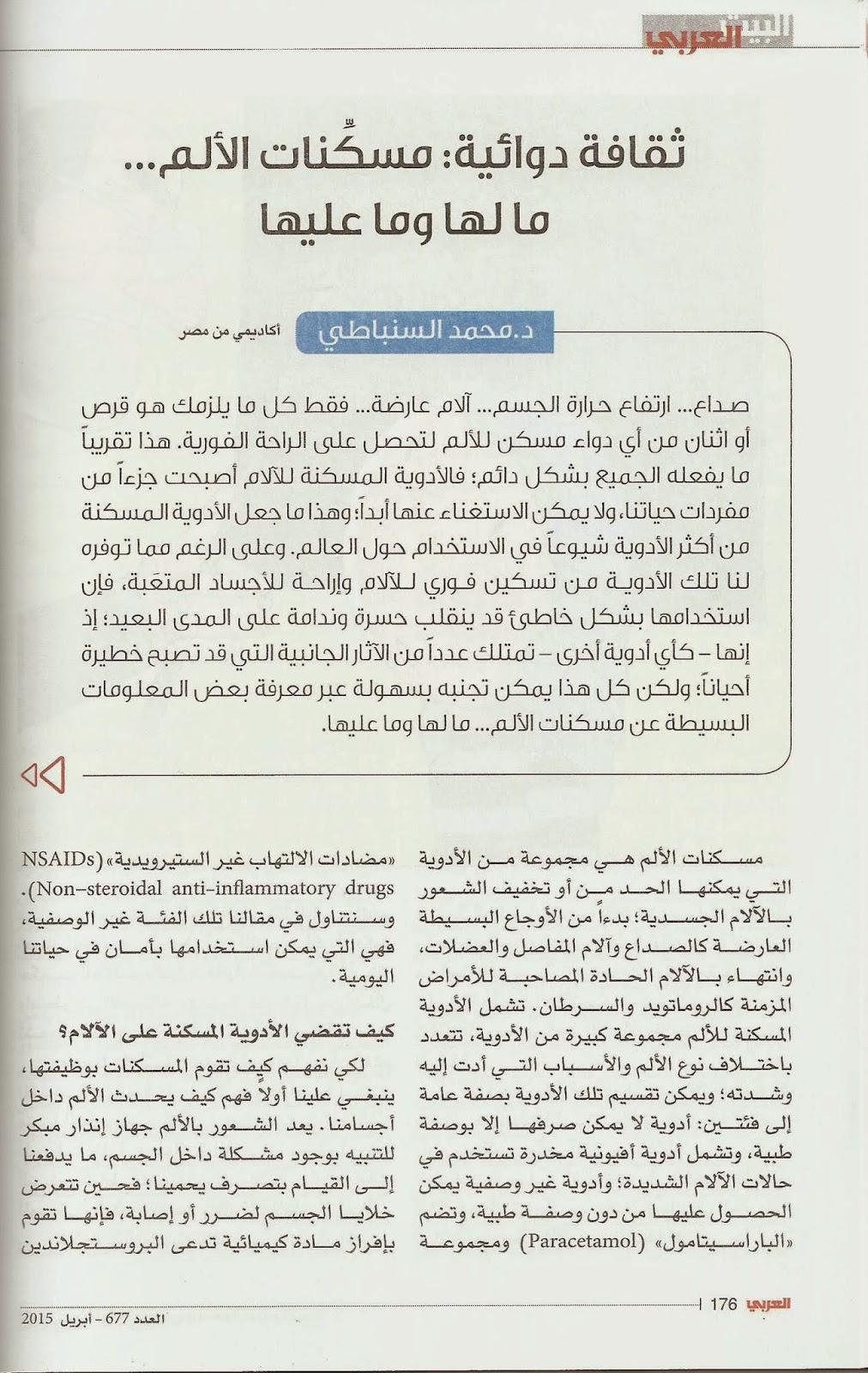 ثقافة دوائية: مسكنات الألم عليها The Arabi 677 Apr150002.jpg