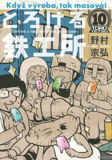 [野村宗弘] とろける鉄工所 第01-10巻