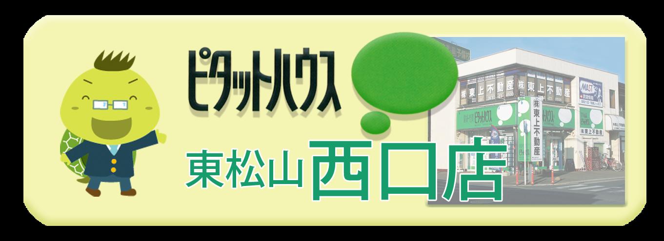 ピタットハウス東松山:西口店