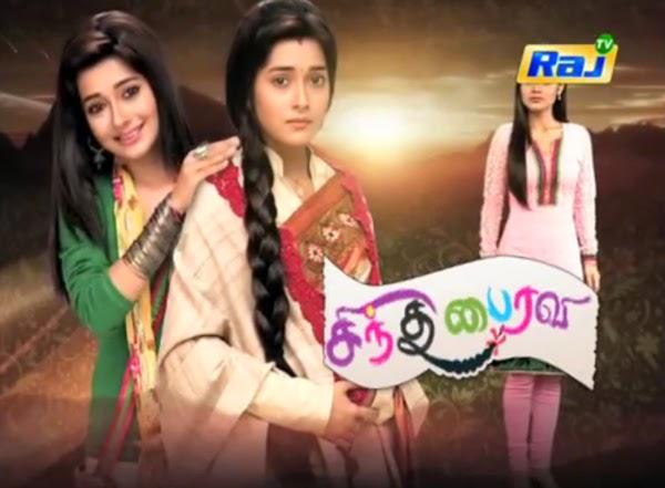 Raj TV - Tamil Serial Today 247
